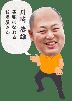 川崎 恭雄