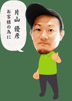 片山 優彦
