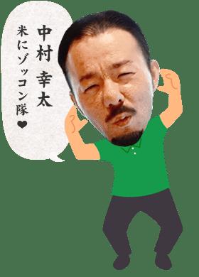 中村 幸太