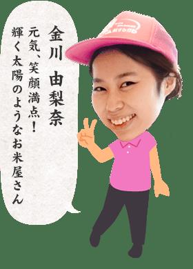 金川 由梨奈