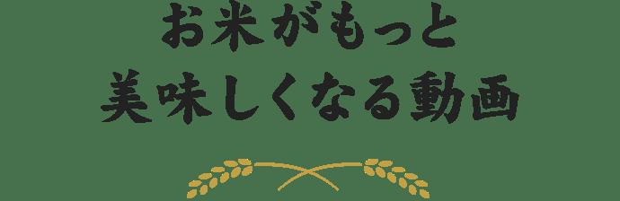 お米がもっと美味しくなる動画