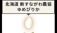 北海道 新すながわ農協 ゆめぴりか