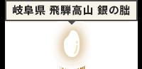 岐阜県 飛騨高山 銀の朏