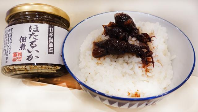 【入荷情報】トナミ醤油 ほたるいか佃煮